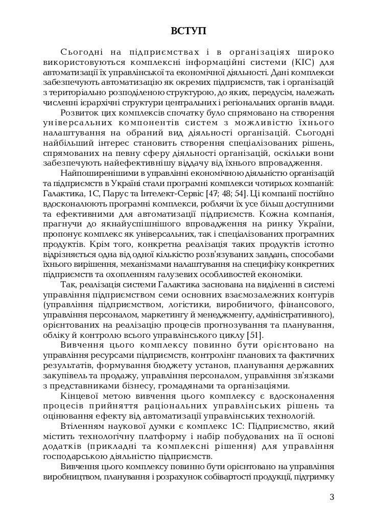 Information systems and technologys in the economic by Klimushin_Orlov_Serenok Slide 3