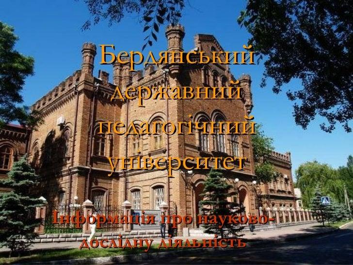 Бердянський державний педагогічний університет Інформація про науково-дослідну діяльність