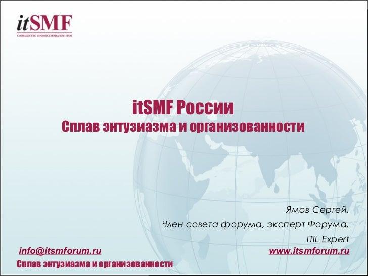 itSMF России          Сплав энтузиазма и организованности                                                       Ямов Серге...