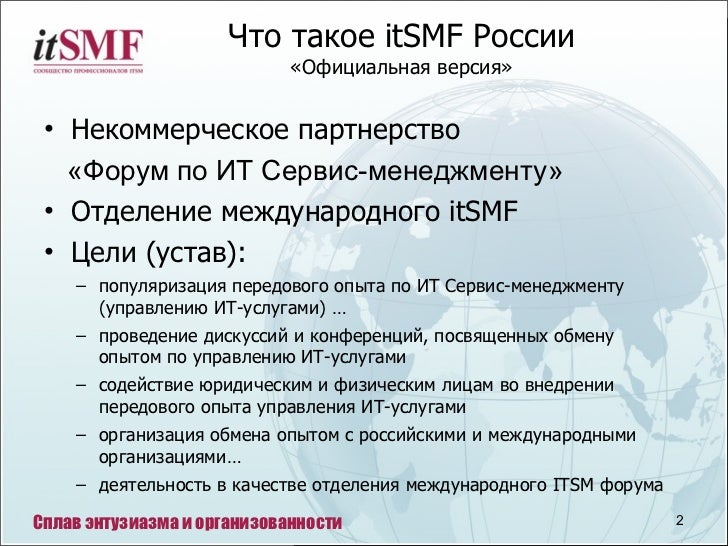 Ямов Сергей - itSMF Россия Slide 2