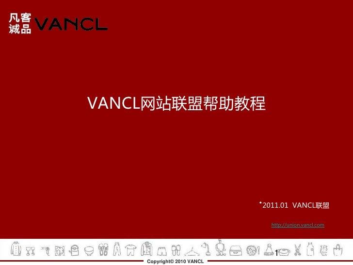 VANCL网站联盟帮助教程                            ·2011.01 VANCL联盟                              http://union.vancl.com             ...