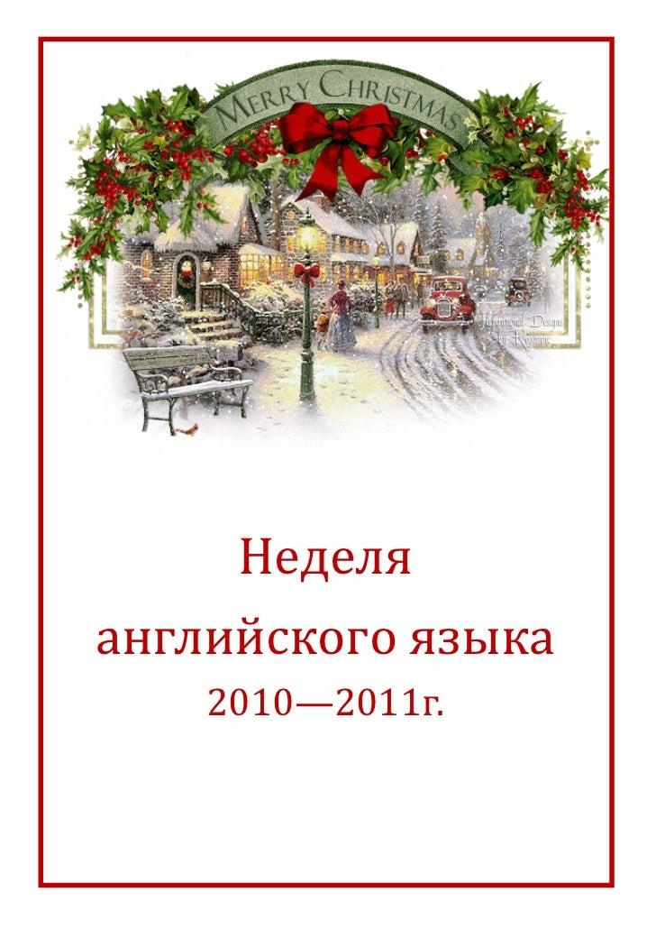 Неделяанглииского языка    2010—2011г.