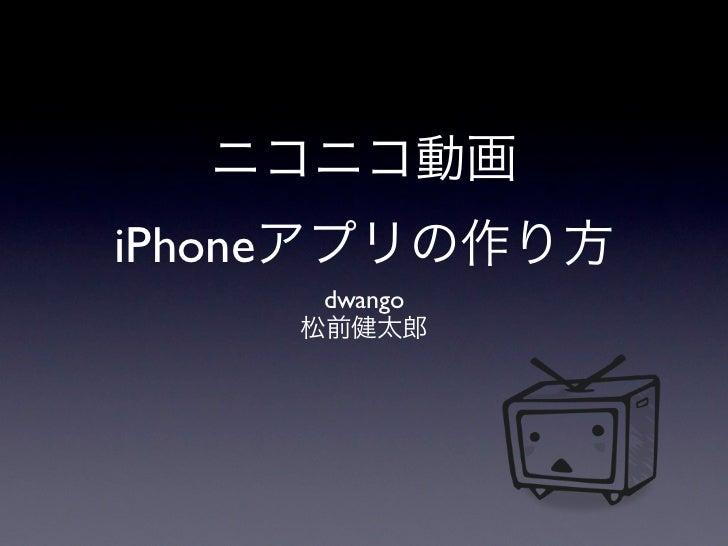 ニコニコ動画iPhoneアプリの作り方     dwango    松前健太郎