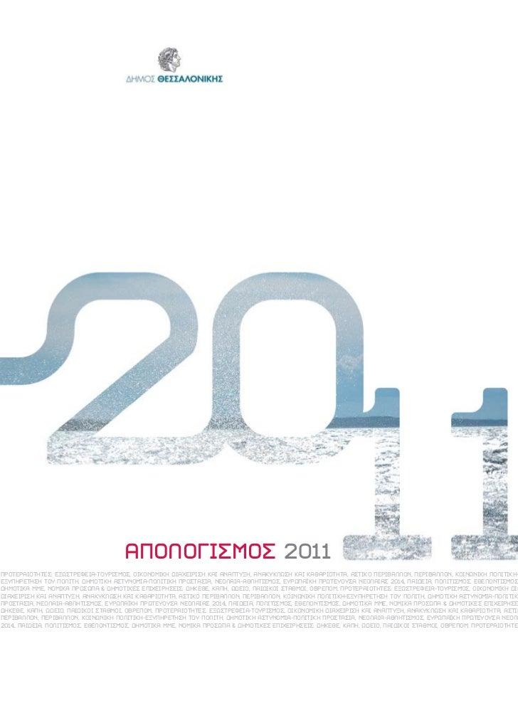 ΑΠΟΛΟΓΙΣΜΟΣ 2011 / 1                                     ΑΠΟΛΟΓΙΣΜΟΣ 2011ΠΡΟΤΕΡΑΙΟΤΗΤΕΣ: ΕΞΩΣΤΡΕΦΕΙΑ-ΤΟΥΡΙΣΜΌΣ, ΟΙΚΟΝΟΜΙΚH...
