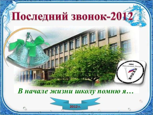 В начале жизни школу помню я…             2012 г.