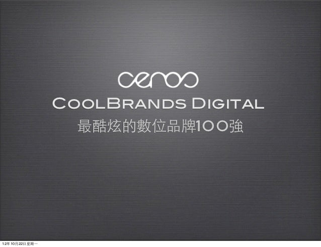 CoolBrands Digital                   最酷炫的數位品牌100強12年10月22⽇日星期⼀一