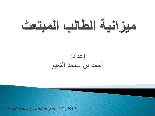 :إعداد                      أحمد بن محمد النعيمSaudi House, London, Jan. 14th,2011