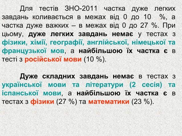 Для тестів ЗНО-2011 частка дуже легкихзавдань коливається в межах від 0 до 10 %, ачастка дуже важких – в межах від 0 до 27...