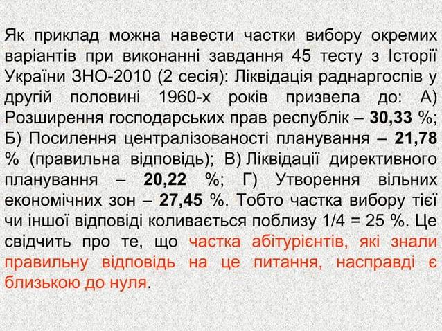 Як приклад можна навести частки вибору окремихваріантів при виконанні завдання 45 тесту з ІсторіїУкраїни ЗНО-2010 (2 сесія...