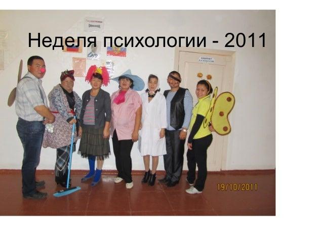 Неделя психологии - 2011