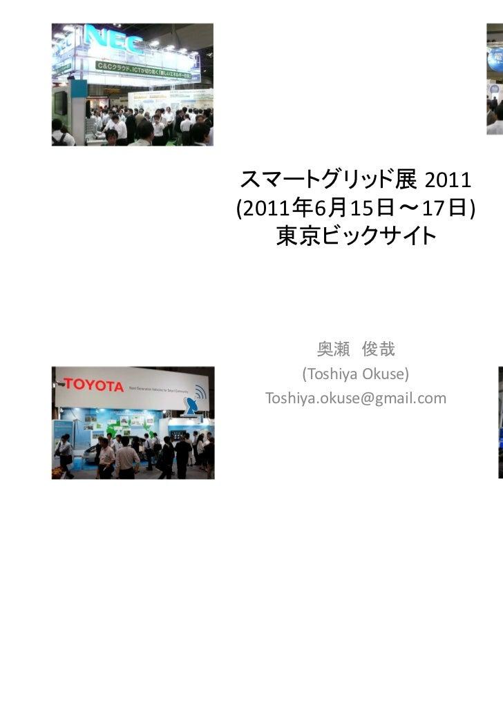 スマートグリッド展 2011(2011年6月15日~17日)    東京ビックサイト        奥瀬 俊哉      (Toshiya Okuse) Toshiya.okuse@gmail.com