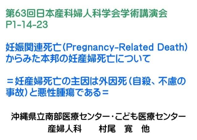 2011日産婦発表スライド