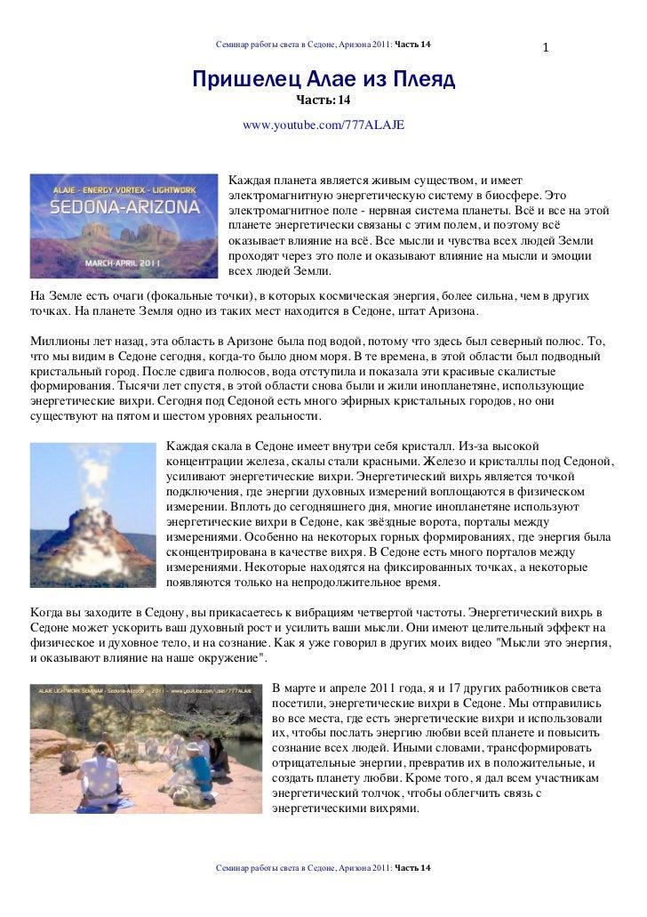 Семинар работы света в Седоне, Аризона 2011: Часть 14    1                                        Пришелец Алае из...