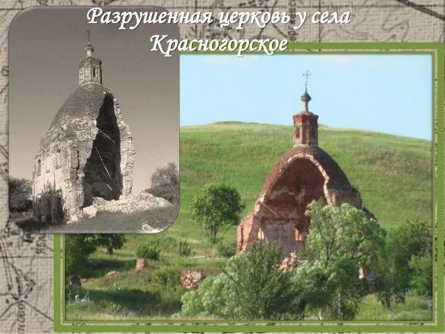 Церковь основана в 18-19 веке . Этой церковью пользовались два близлежащих села . В 1945 г. разрушена из-за нехватки кирпи...