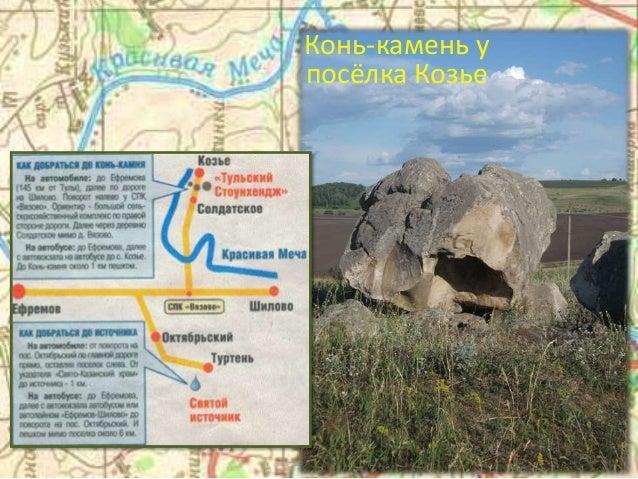 Конь-камень у посёлка Козье