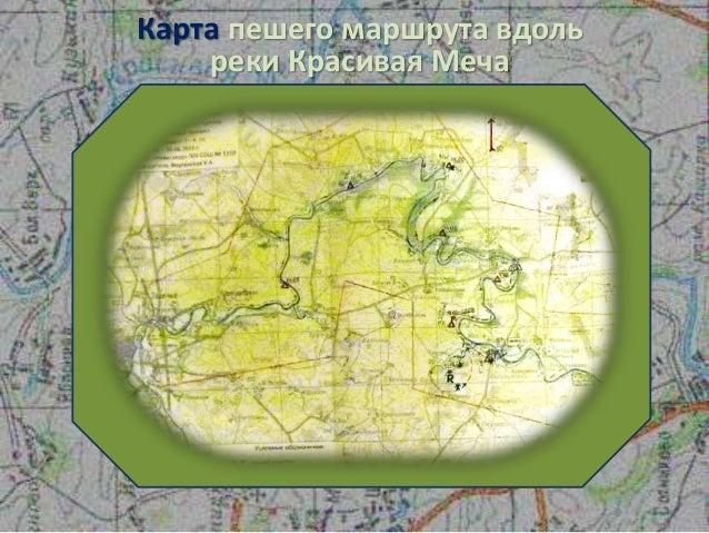 Карта пешего маршрута вдоль реки Красивая Меча
