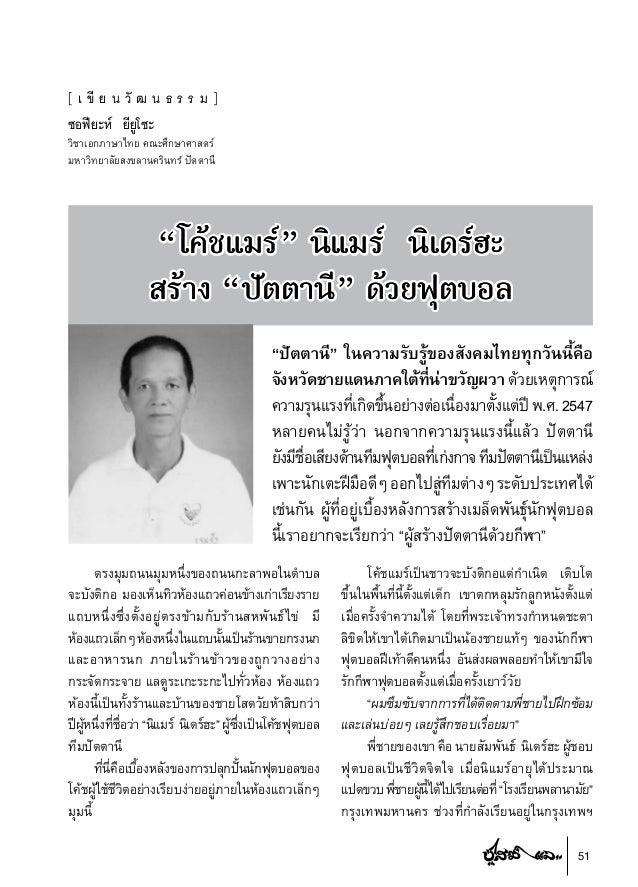 """51[ เ ขี ย น วั ฒ น ธ ร ร ม ]ซอฟียะห์ ยียูโซะวิชาเอกภาษาไทย คณะศึกษาศาสตร์มหาวิทยาลัยสงขลานครินทร์ ปัตตานี""""ปัตตานี"""" ในความ..."""