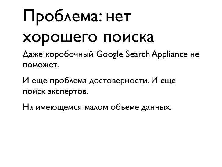 Проблема: нетхорошего поискаДаже коробочный Google Search Appliance непоможет.И еще проблема достоверности. И ещепоиск экс...