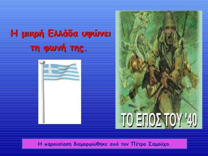 H  μικρή Ελλάδα υψώνει τη φωνή της.   Η παρουσίαση διαμορφώθηκε από τον Πέτρο Σαμούχο.