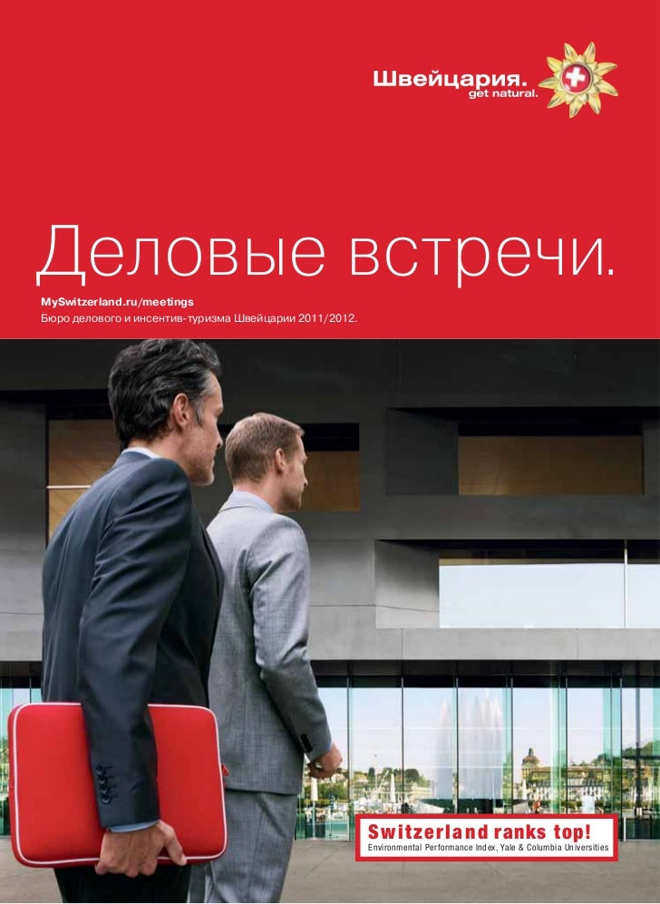 Деловые встречи.MySwitzerland.ru/meetingsБюро делового и инсентив-туризма Швейцарии 2011/2012.                            ...