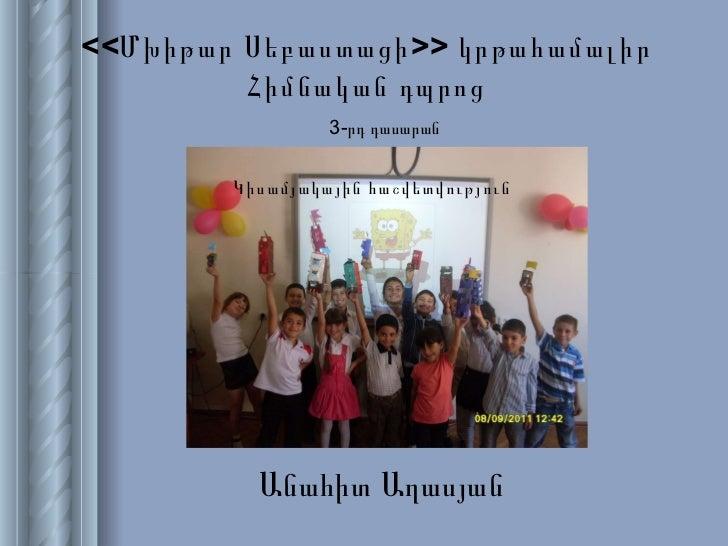 <<Մխիթար Սեբաստացի>> կրթահամալիր Հիմնական դպրոց 3-րդ դասարան Կիսամյակային հաշվետվություն Անահիտ Աղասյան