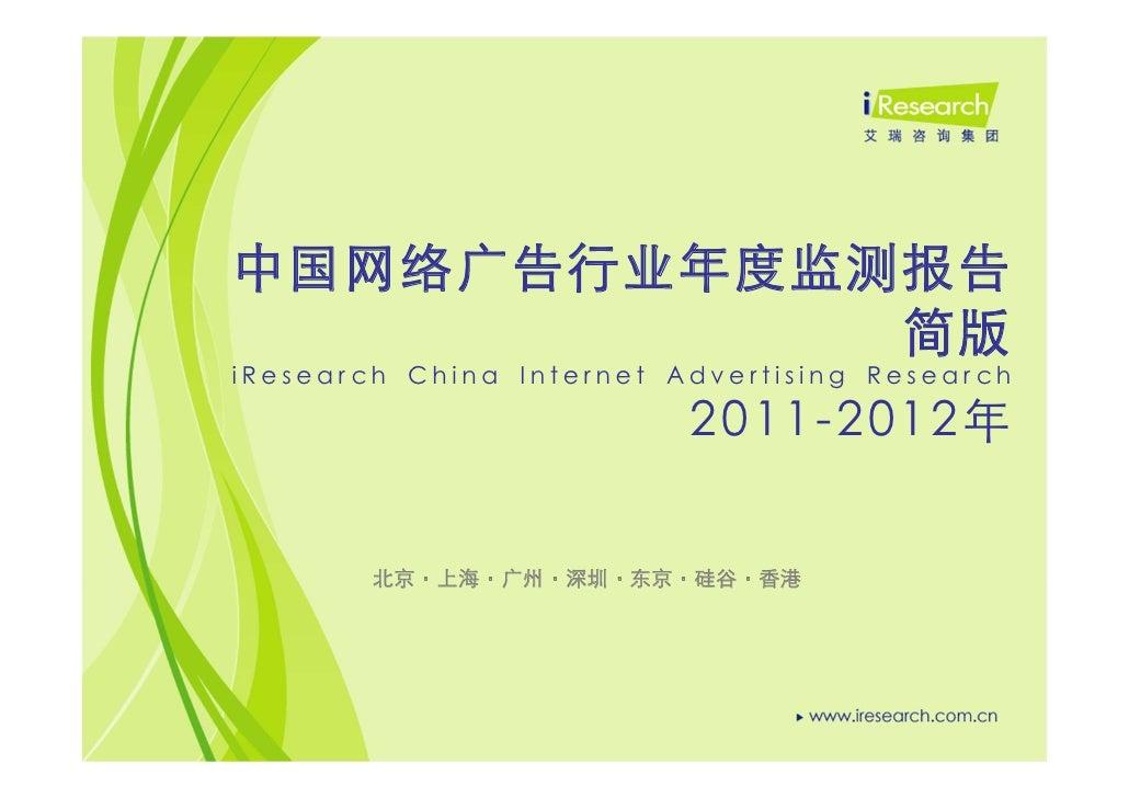 中国网络广告行业年度监测报告            简版iResearch China Internet Advertising Research                          2011-2012年        北京·上海...