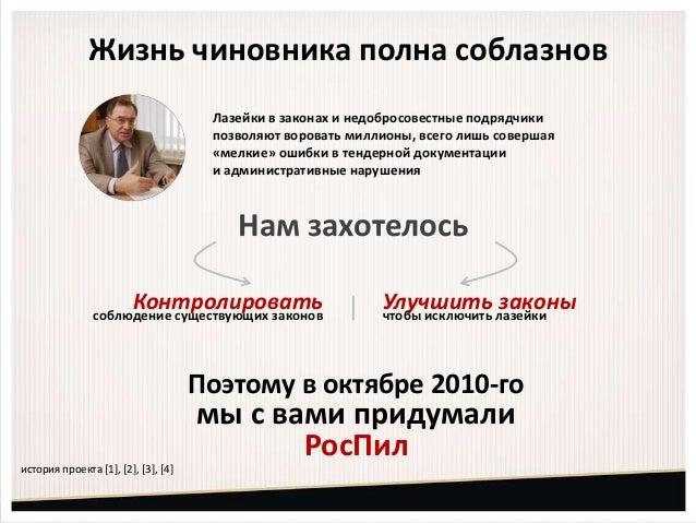 "проект ""РосПил"". Отчет за 2011-2012 гг. Slide 2"