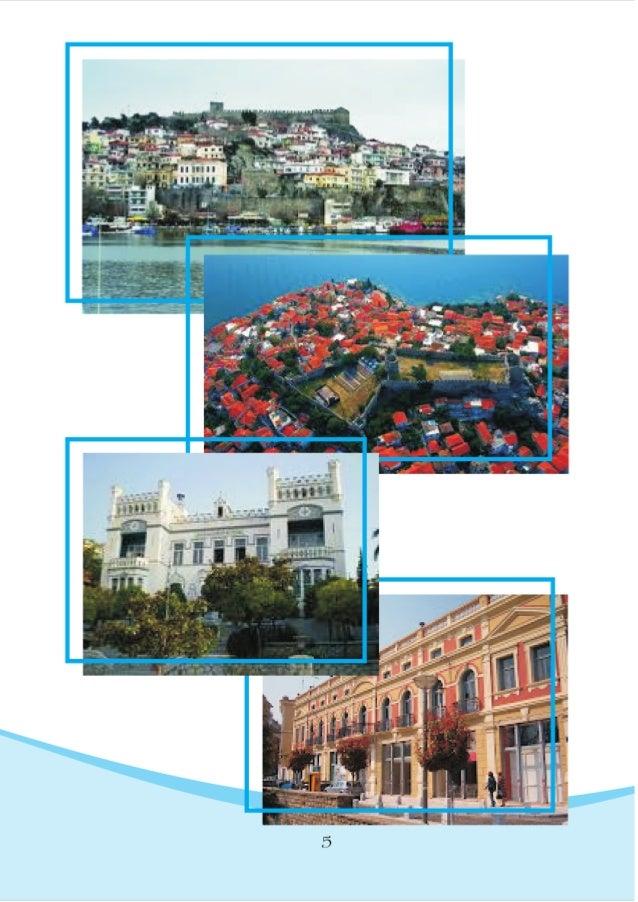 εργασια περιβαλλοντικης ομαδας 2011 2012
