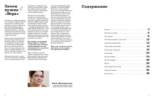 Отчет о работе фонда помощи хосписам «Вера» 2007-2014 Slide 2