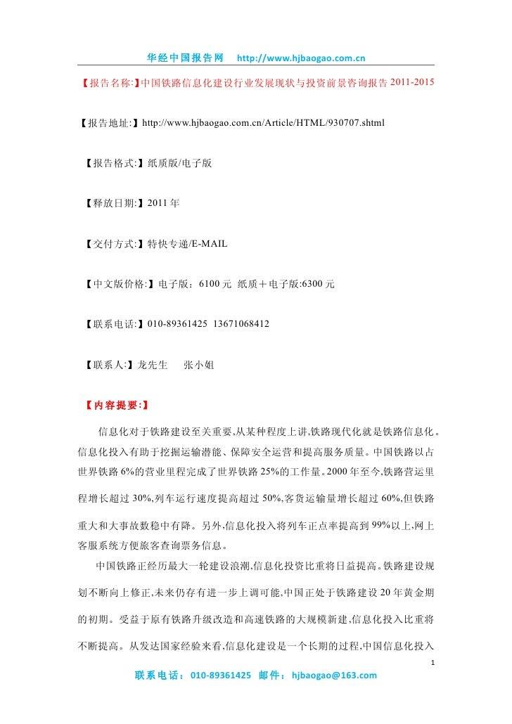 华经中国报告网          http://www.hjbaogao.com.cn【报告名称:】中国铁路信息化建设行业发展现状与投资前景咨询报告 2011-2015【报告地址:】http://www.hjbaogao.com.cn/Arti...