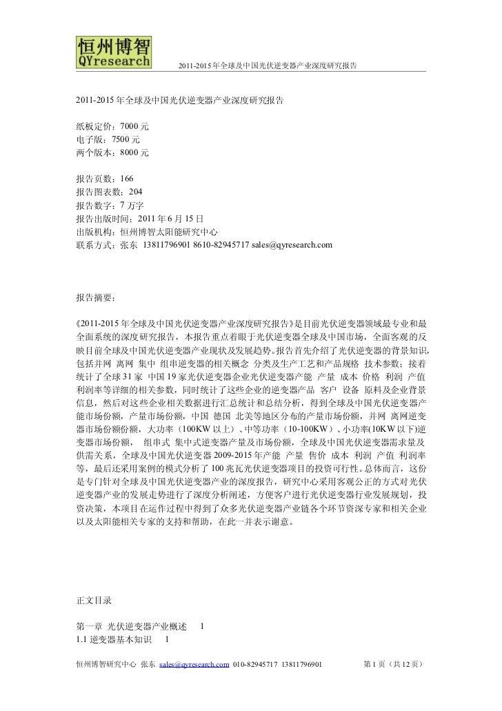 2011 2015年全球及中国光伏逆变器产业深度研究报告
