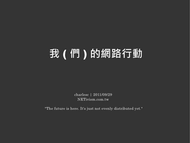 "我 ( 們 ) 的網路行動                 charlesc | 2011/09/29                   NETivism.com.tw""The future is here. Its just not eve..."