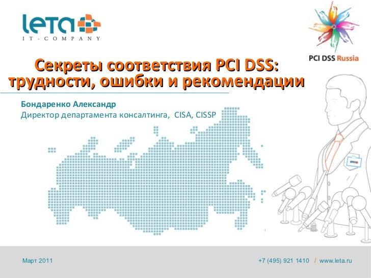 Cекреты соответствия PCI DSS