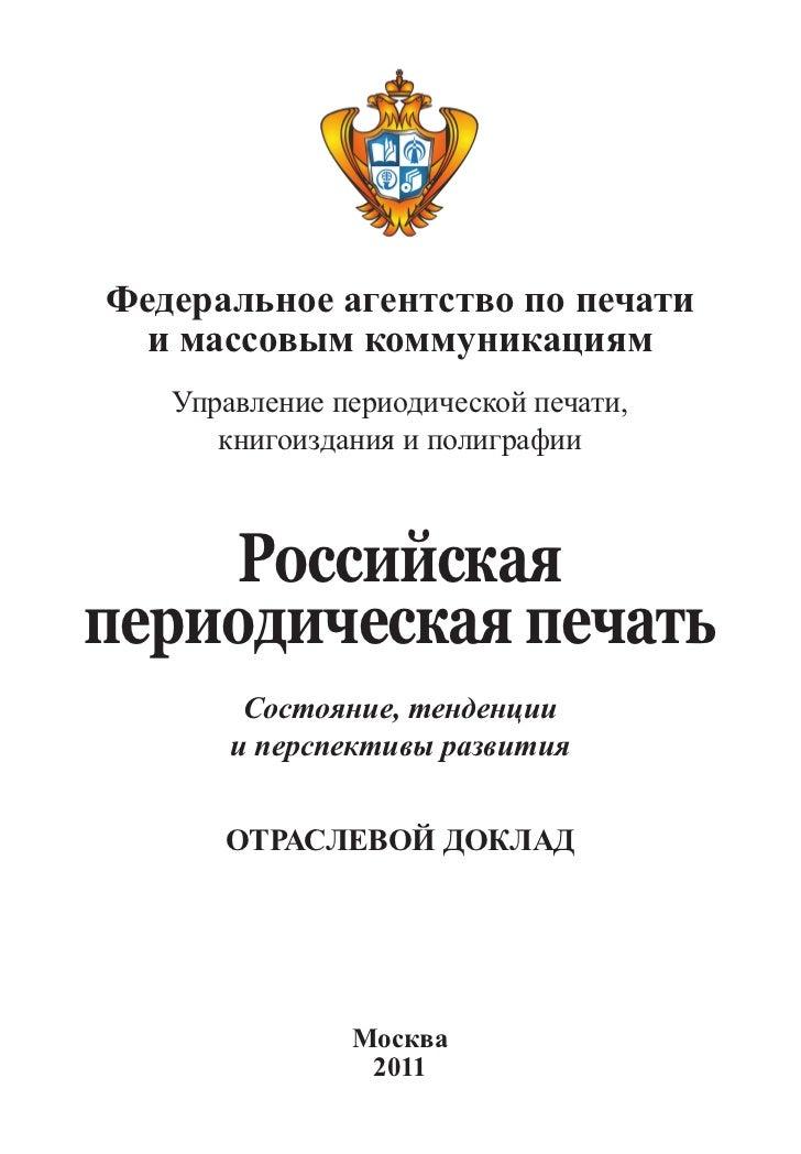 Федеральное агентство по печати  и массовым коммуникациям   Управление периодической печати,      книгоиздания и полиграфи...