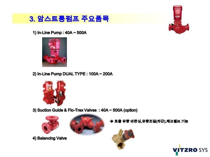 3. 암스트롱펌프 주요품목1) In-Line Pump : 40A ~ 500A2) In-Line Pump DUAL TYPE : 100A ~ 200A3) Suction Guide & Flo-Trex Valves : 40A ...