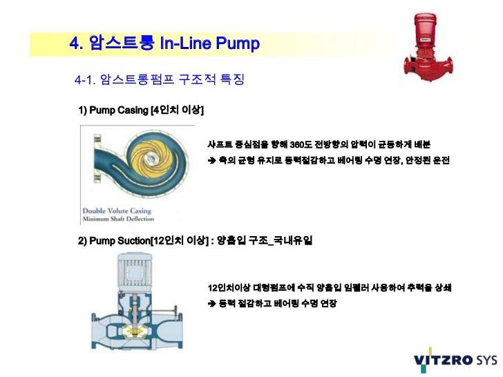 4. 암스트롱 In-Line Pump4-1. 암스트롱펌프 구조적 특징1) Pump Casing [4인치 이상]                          샤프트 중심점을 향해 360도 전방향의 압력이 균등하게 배분  ...