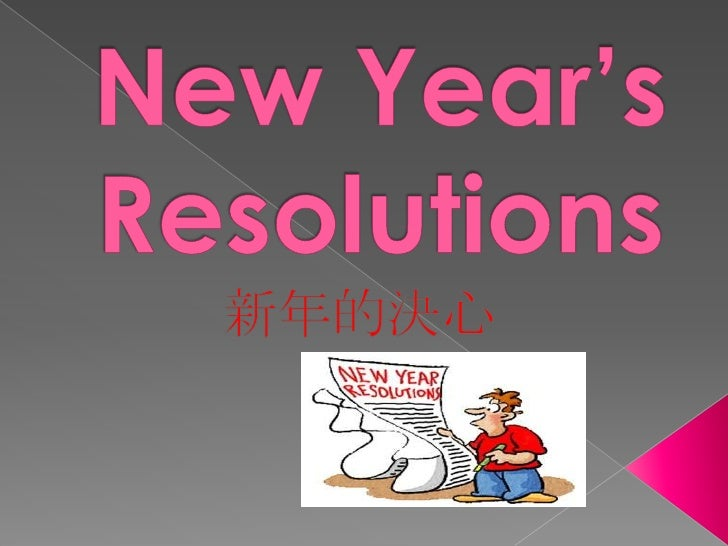 New Year's Resolutions<br />新年的決心<br />