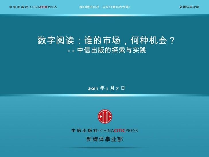 数字阅读:谁的市场,何种机会? ——中信出版的探索与实践 2011 年 1 月 7 日
