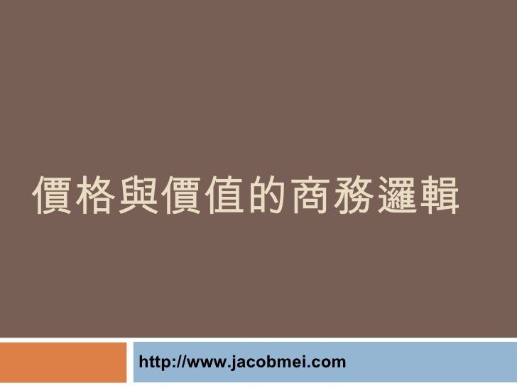 價格與價值的商務邏輯 <ul><li>http://www.jacobmei.com </li></ul>