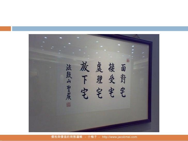 價格與價值的商務邏輯   -  小梅子  -  http://www.jacobmei.com