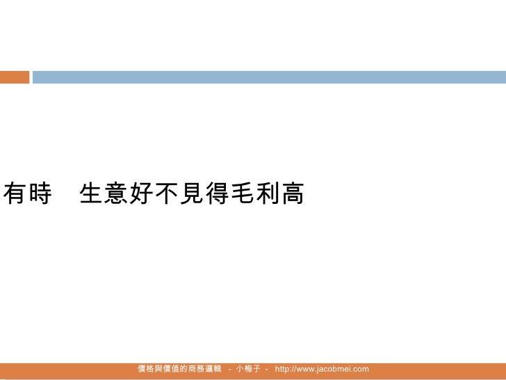 價格與價值的商務邏輯   -  小梅子  -  http://www.jacobmei.com 有時   生意好不見得毛利高