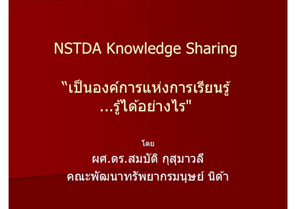 "NSTDA Knowledge Sharing   ""      ...        ""         .    ."
