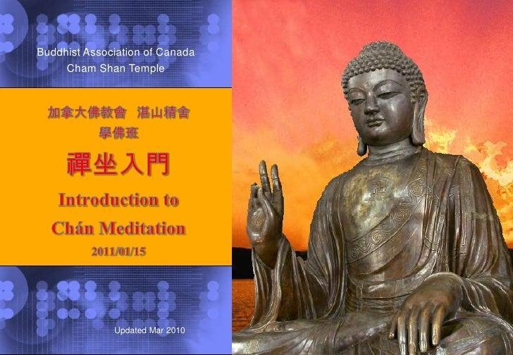 Buddhist Association of Canada<br />Cham Shan Temple<br />加拿大佛教會   湛山精舍 <br />學佛班 禪坐入門 <br />Introduction to <br />Chán Me...