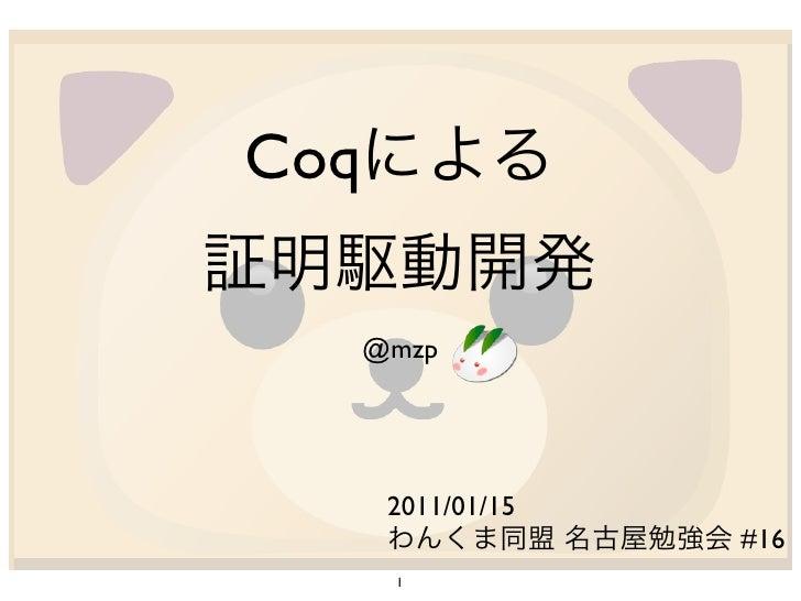 Coq      @mzp       2011/01/15                    #16       1