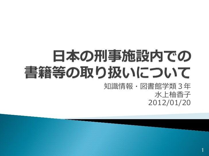 知識識情報・図書館学類3年年        ⽔水上柚⾹香⼦子       2012/01/20                    1