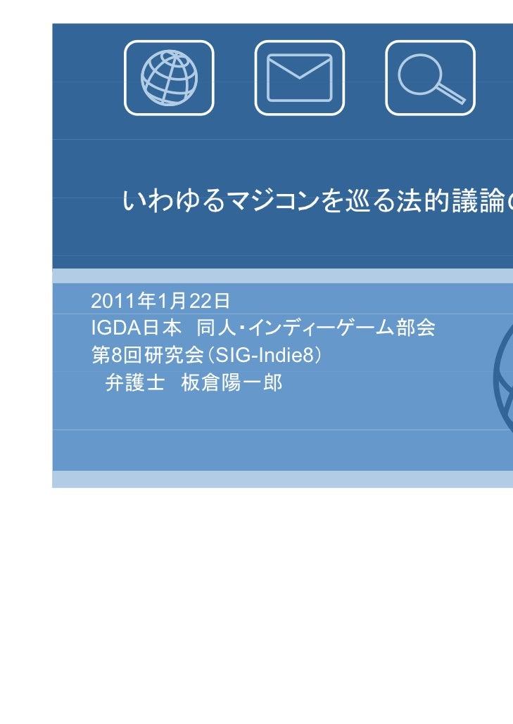 いわゆるマジコンを巡る法的議論の現状2011年1月22日IGDA日本 同人・インディーゲーム部会第8回研究会(SIG-Indie8) 弁護士 板倉陽一郎