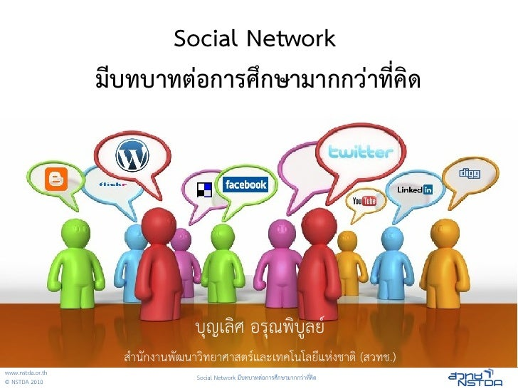 20110121 social-networking4edu