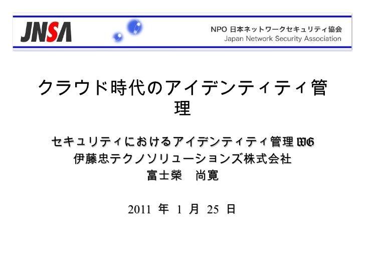 20110125 idm wg-fujie