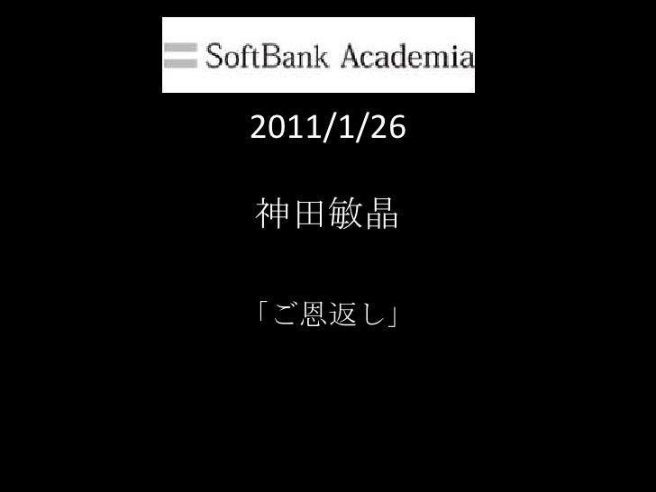 2011/1/26神田敏晶<br />「ご恩返し」<br />