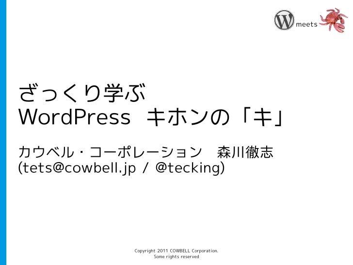 meetsざっくり学ぶWordPress キホンの「キ」カウベル・コーポレーション 森川徹志(tets@cowbell.jp / @tecking)            Copyright 2011 COWBELL Corporation. ...